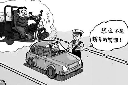 准驾车型不符属于无证驾驶
