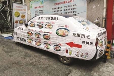 商家设置的车体广告